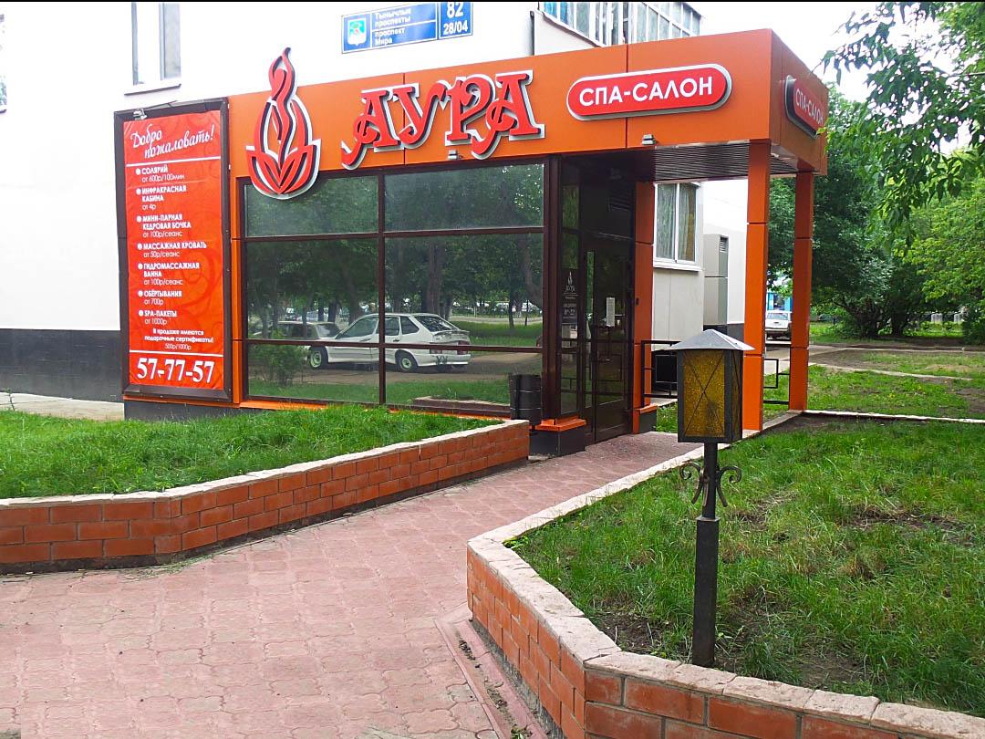 кафе aura нижний новгород официальный сайт