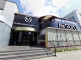 METROPOL, развлекательный комплекс