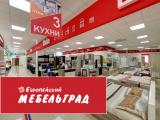 МЦ Мебельград Европейский